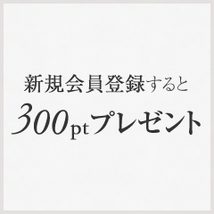 2outletで新規会員登録すると、300ptプレゼント!